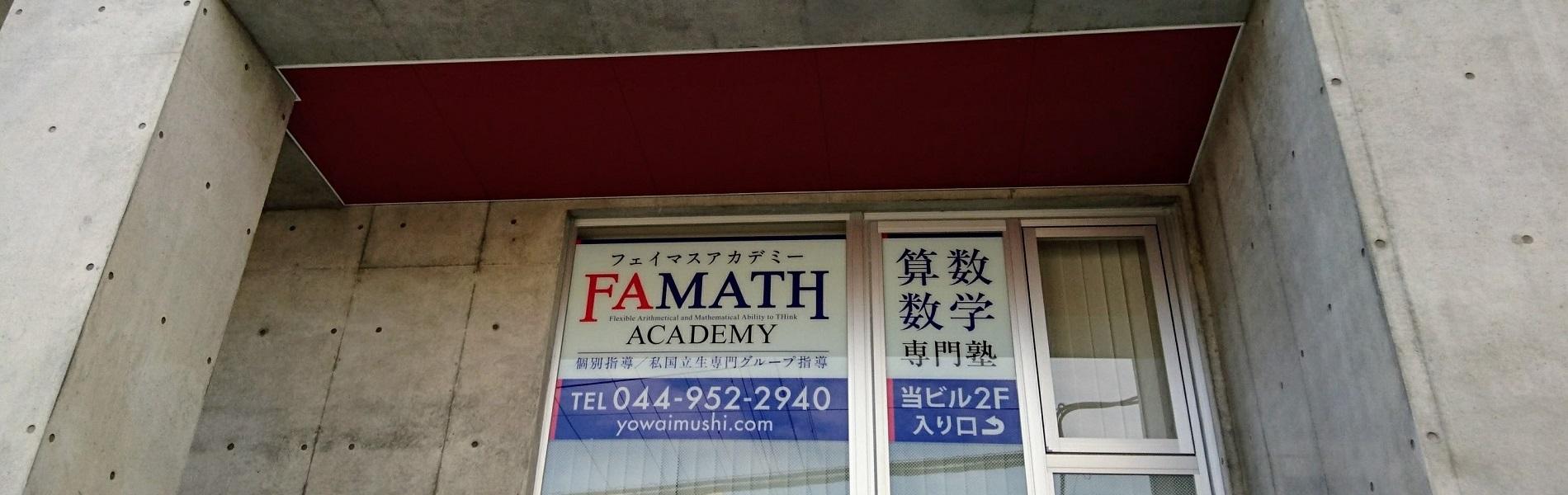 プロ教師のみの専門塾フェイマスアカデミー